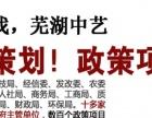 芜湖市知名商标开始了 你还等什么 咨询芜湖中艺吧
