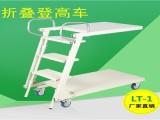 銘曄小型可折迭移動登高車加長桿平臺梯雙層超市倉庫取貨金屬梯子