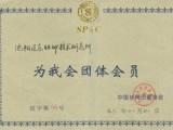 沈阳丝网印刷沈阳市辽东丝印技术研究所