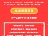 报名考PMP项目管理证书需要具备的条件