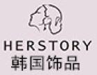 HERSTORY韩国饰品加盟