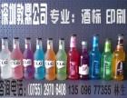淄博+潍坊+ 烟台+ 威海+青岛,不干胶标签印刷厂 印刷公司