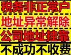 福永沙井西乡 异常处理与变更 代理记账