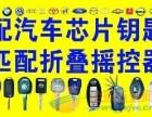 武汉专业配各种汽车遥控钥匙