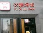上海伏羲焗饭加盟费多少 伏羲焗饭投资多少钱 加盟条件