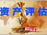 北京通州审计 评估 验资