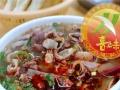 贵州的开胃羊肉粉加盟水城羊肉粉加盟