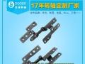 惠州自锁平板支架转轴怎么样 自锁支架转轴加工厂商
