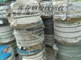 光缆回收 回收光缆 库存光缆回收 工程剩余光缆钢绞线回收