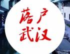 代办武汉市户口 快速获得购房资格 三天即可出证