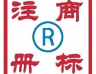 商标注册,商标转让,专利申请