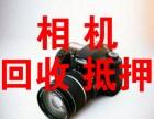 安庆回收相机佳能/尼康/单反/微单/自拍神器