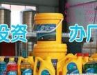 威尔顿科技有限公司,玻璃水,防冻液,生产设备,技术