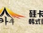 硅卡咕火山岩韩式烤肉加盟