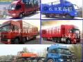 三明-货车出租-搬家拉货-有各车型4至17.5米