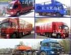 黄石-货车出租-搬家拉货-有各车型4至17.5米
