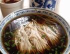 特色面食培训 苏式汤面馆加盟 哪里可以学特色面条