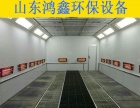 直销广东梅州烤漆房 环保无尘标准烤漆房专业设计安装
