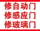 上海修门公司-自动门维修-感应门维修-电动门维修-玻璃门维修