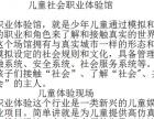 蚌埠儿童社会职业体验馆