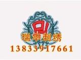 刺绣logo制作