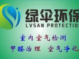 福州绿伞环保公司-福州除甲醛-福州甲醛检测-室内空气净化