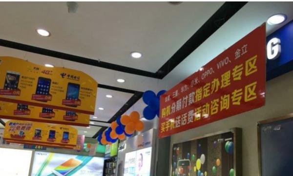 本店支持购买手机分期付款