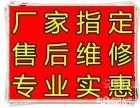 宁波江东 江北 海曙 鄞州热水器专业维修 半小时到达现场