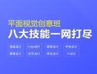 海沧广告设计培训,平面设计培训班学校
