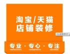 云南曲靖如何选择较合适的淘宝网店装修模板