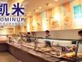 凯米快餐加盟 总投入5W 800多家快餐加盟店