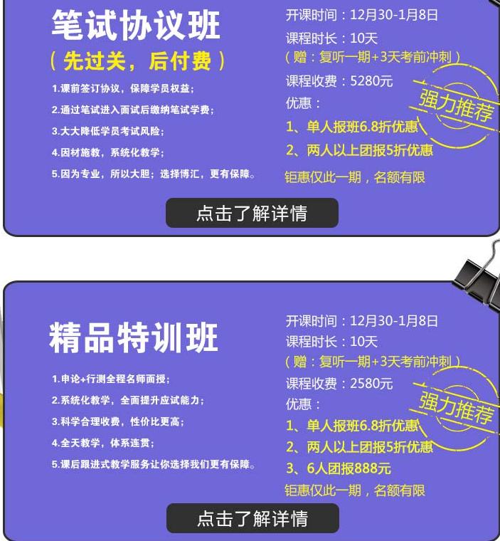 2018年广西博汇教育区考笔试培训12月30日开班