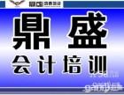 青州暑假学会计做实帐就到鼎盛培训