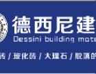 广州德西尼强力瓷砖粘结剂厂家代理招商加盟找梁经理