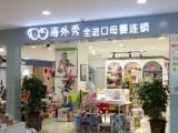 中国十大进口母婴店加盟品牌 海外秀进口母婴连锁 诚信品牌