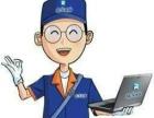 装系统XP WIN7 路由器安装调试 免费送网线