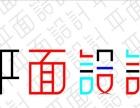 银川平面设计PS AI培训2017新班开课中