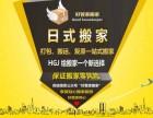 日式搬家公司 上海好管家高端一站式精品搬家搬場公司