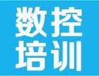 上海数控编程培训加工中心编程培训哪家好