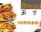 面包新语加盟费多少钱 甜点加盟哪家好 甜点技术培训