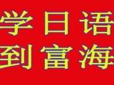 大連日語培訓學校,日語難學嗎,大連學日語價格表