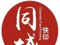 湛江同城印刷【下单后2-3天出货,价格低】