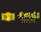 御皇黄焖鸡米饭加盟