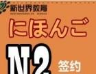 温州专业日语培训,日语全日制赴日留学1+4本科班