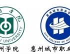 2018惠州成人高考(自学考试)在哪里报名