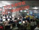 南城电脑培训,CDR培训到万江天骄职校