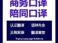 印尼语陪同口译服务-印尼语专业口译-上海印尼语口译公司