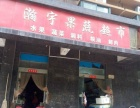 丰庆路盈利中超市转让