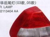 御风后尾灯 倒车灯专业批发订购热线:13113611575