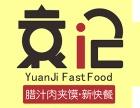 袁记肉夹馍 陕西风味中式快餐加盟
